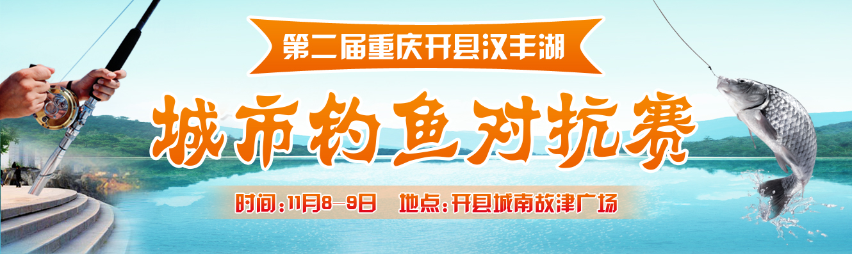 第二届开县汉丰湖城市钓鱼对抗赛