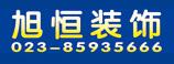 重庆旭恒装饰工程有限公司
