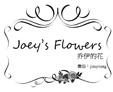 开县乔伊的花